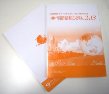 シンポジウム2013 講演資料集