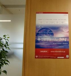 受付にポスターを掲示(大阪営業所)
