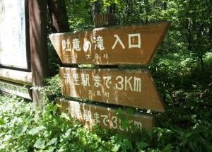 吐竜の滝入り口、ここから歩きます
